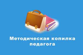 Всероссийский дистанционный конкурс «Методическая копилка педагога»