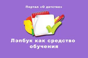 Всероссийский дистанционный конкурс «Лэпбук как средство обучения в условиях ФГОС»