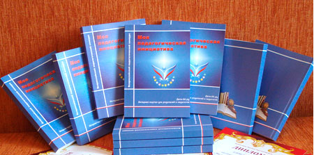 Cборник методических работ «Моя педагогическая инициатива. Выпуск четвертый»