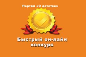 Быстрые Всероссийские дистанционные он-лайн конкурсы