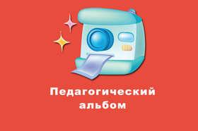 VI Всероссийский дистанционный конкурс «Педагогический альбом»