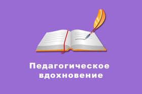 VII Всероссийский дистанционный конкурс «Педагогическое вдохновение»