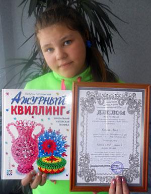 Колосова Алеся, победитель фестиваля «Золотое рукоделие – 2013»