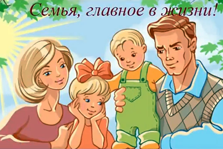 Картинки по запросу картинки на тему моя семья