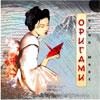 Презентация «Оригами»