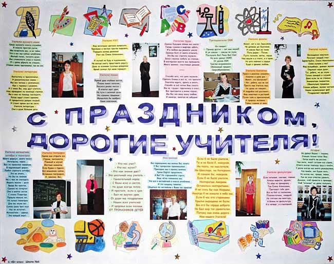 Газета для учителя