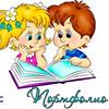 Портфолио как метод оценивания индивидуальных достижений ученика