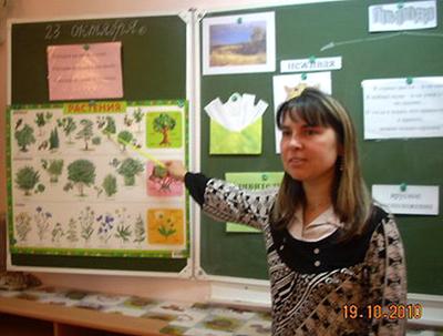 Растения урок 2 класс